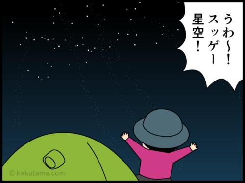 登山やテント泊中に星空を記録に残すのは難しい漫画
