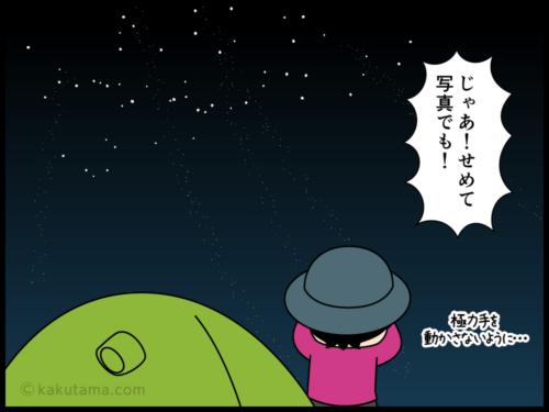 登山やテント泊中に星空を記録に残すのは難しい漫画3