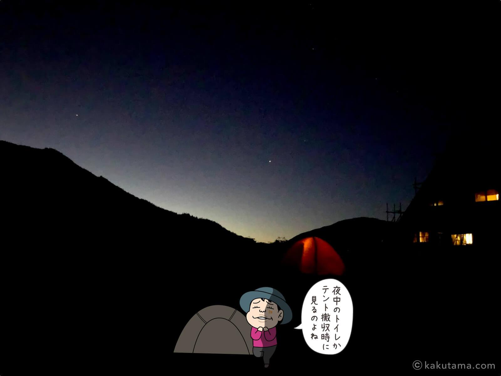登山用語星空にまつわる写真