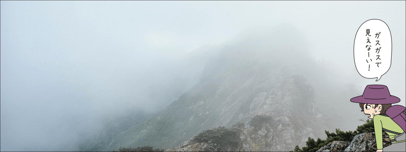 登山の基本は早出早着のイラスト1