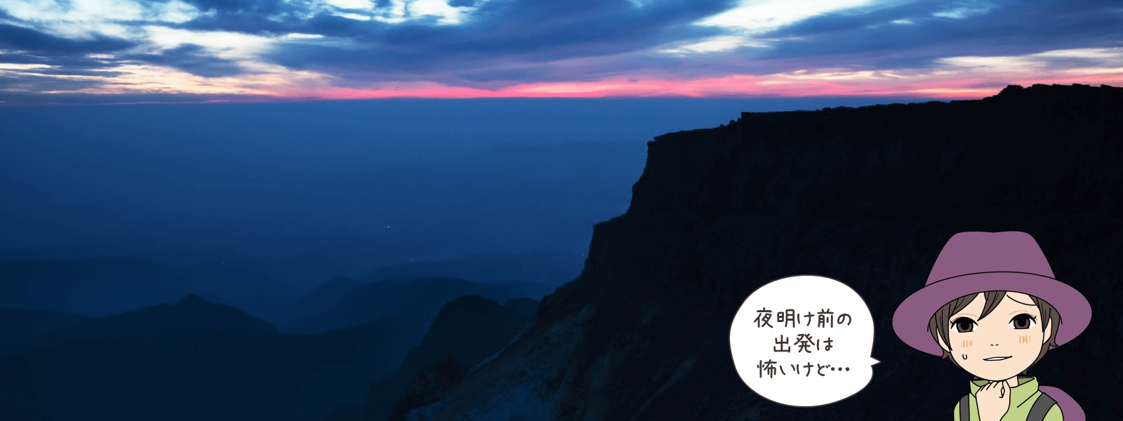 夜明け前の登山開始は怖いけどなイラスト