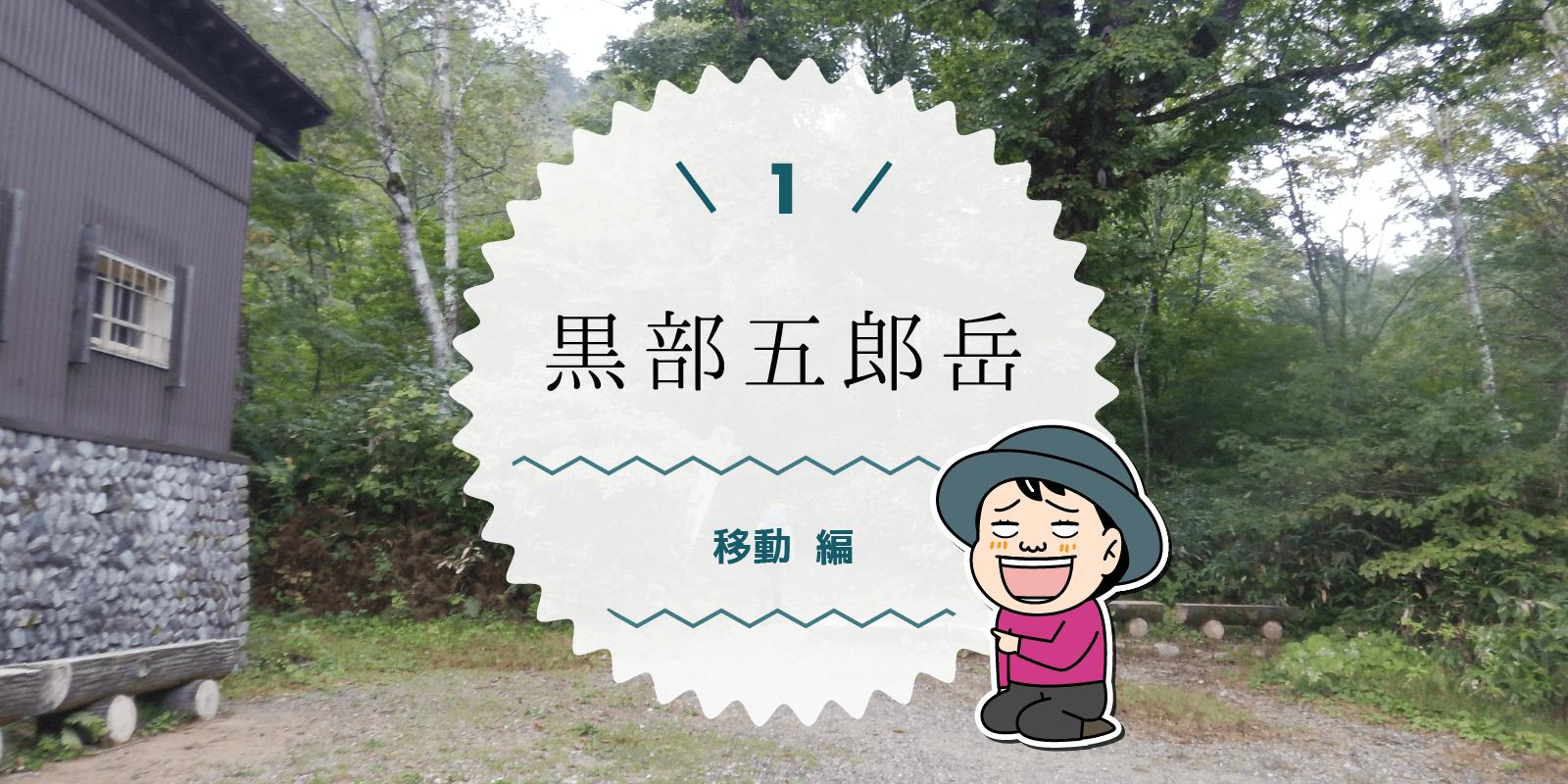 単独テント泊で黒部五郎岳を縦走登山(01)折立までの移動