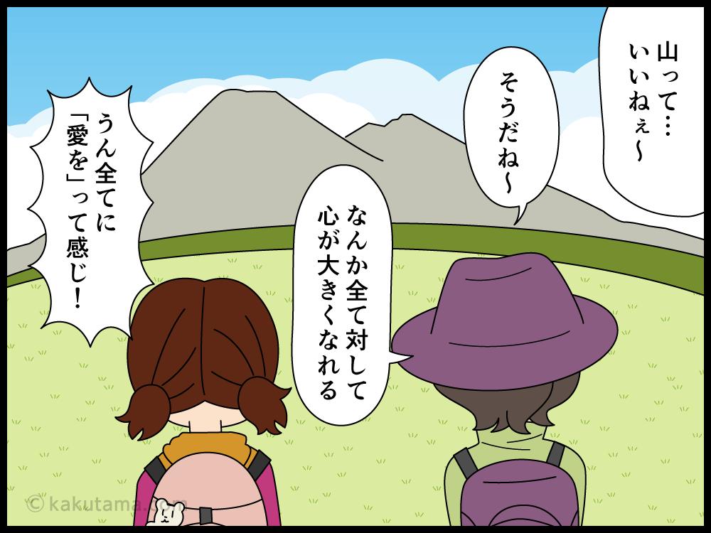 登山中に他人に親切にできなかったことを悔やむ登山者の漫画1