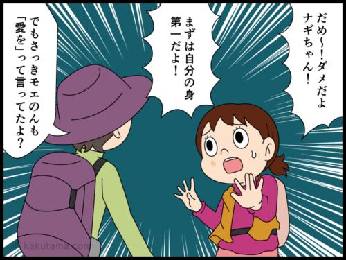 登山中に他人に親切にできなかったことを悔やむ登山者の漫画5