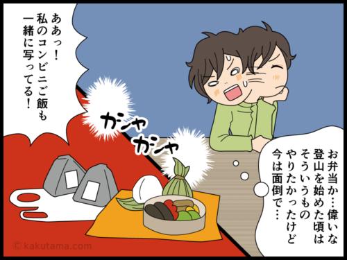 言いたいことが言える登山仲間がいる漫画3
