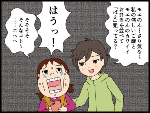 言いたいことが言える登山仲間がいる漫画5