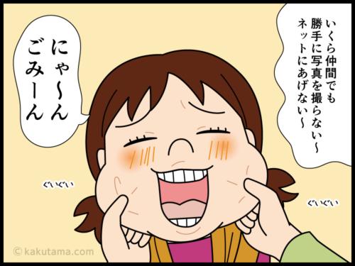 言いたいことが言える登山仲間がいる漫画6