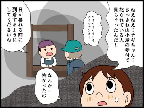 登山の基本は早出早着の四コマ漫画1