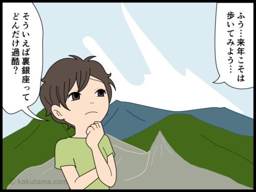 来シーズンへの登山の野望がでかくなる登山者の漫画2