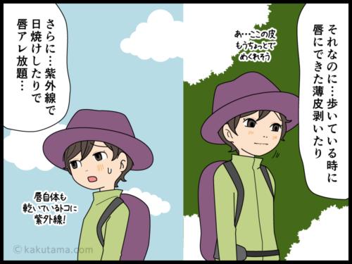 クッカーで唇を火傷する登山者の漫画3