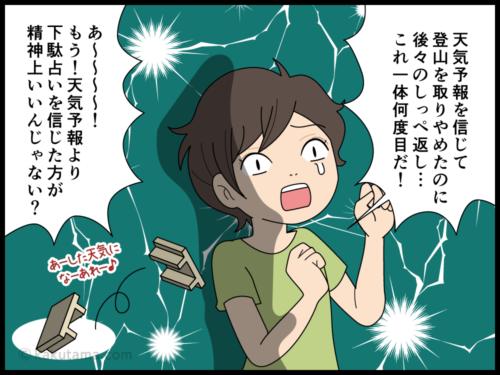 台風で登山を中止したのに台風がソレて心が荒れる登山者の漫画4