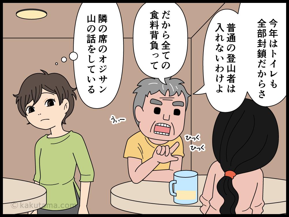 隣の席の登山会話を盗み聞きしてしまう登山者の漫画1