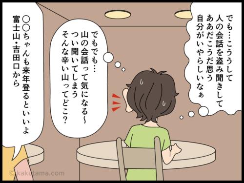 隣の席の登山会話を盗み聞きしてしまう登山者の漫画3