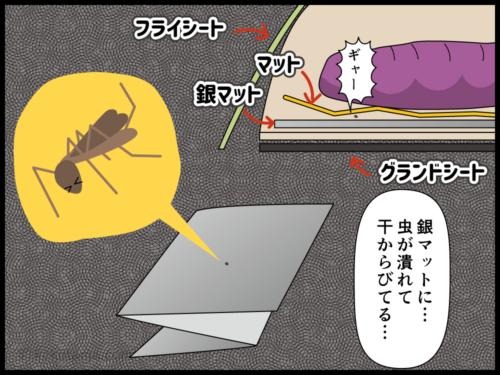 テント泊時に虫がテント内で潰れていることがある漫画2