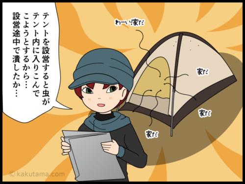 テント泊時に虫がテント内で潰れていることがある漫画3