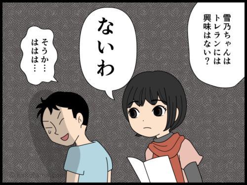 登山のスタイルは違っても登山の食が合えば一緒に登れる気がする漫画2