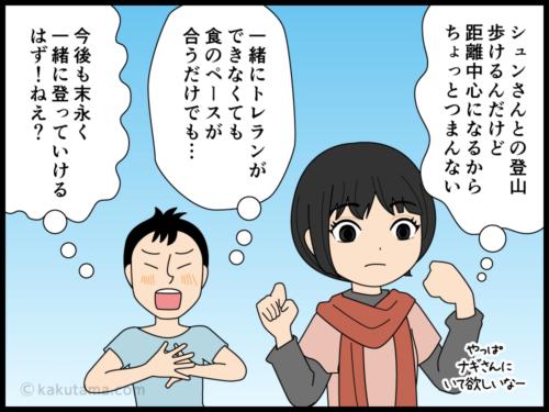 登山のスタイルは違っても登山の食が合えば一緒に登れる気がする漫画4