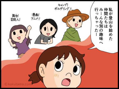 登山人口の減少を心配している登山者の漫画2