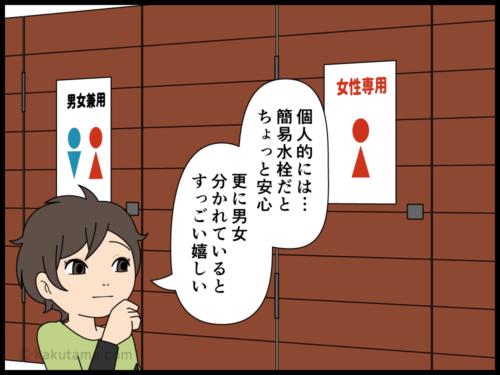 山小屋のトイレ事情と使い方を考える登山者の漫画3
