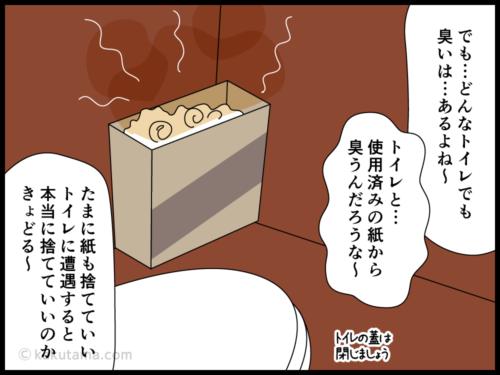 山小屋のトイレ事情と使い方を考える登山者の漫画4