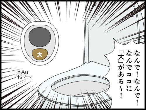山小屋のトイレ事情と使い方を考える登山者の漫画6