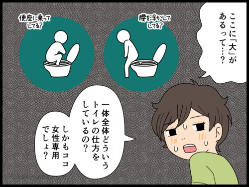 山小屋のトイレ事情と使い方を考える登山者の漫画7