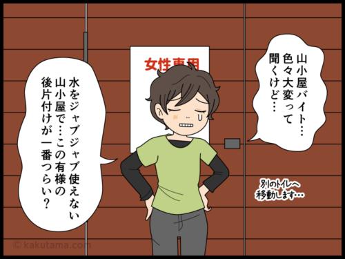 山小屋のトイレ事情と使い方を考える登山者の漫画8