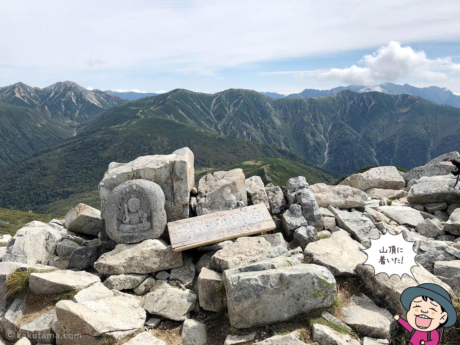 黒部五郎岳山頂に着いた