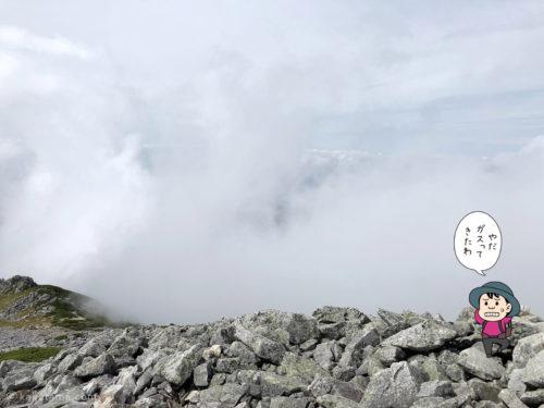 黒部五郎岳山頂がガスってきた
