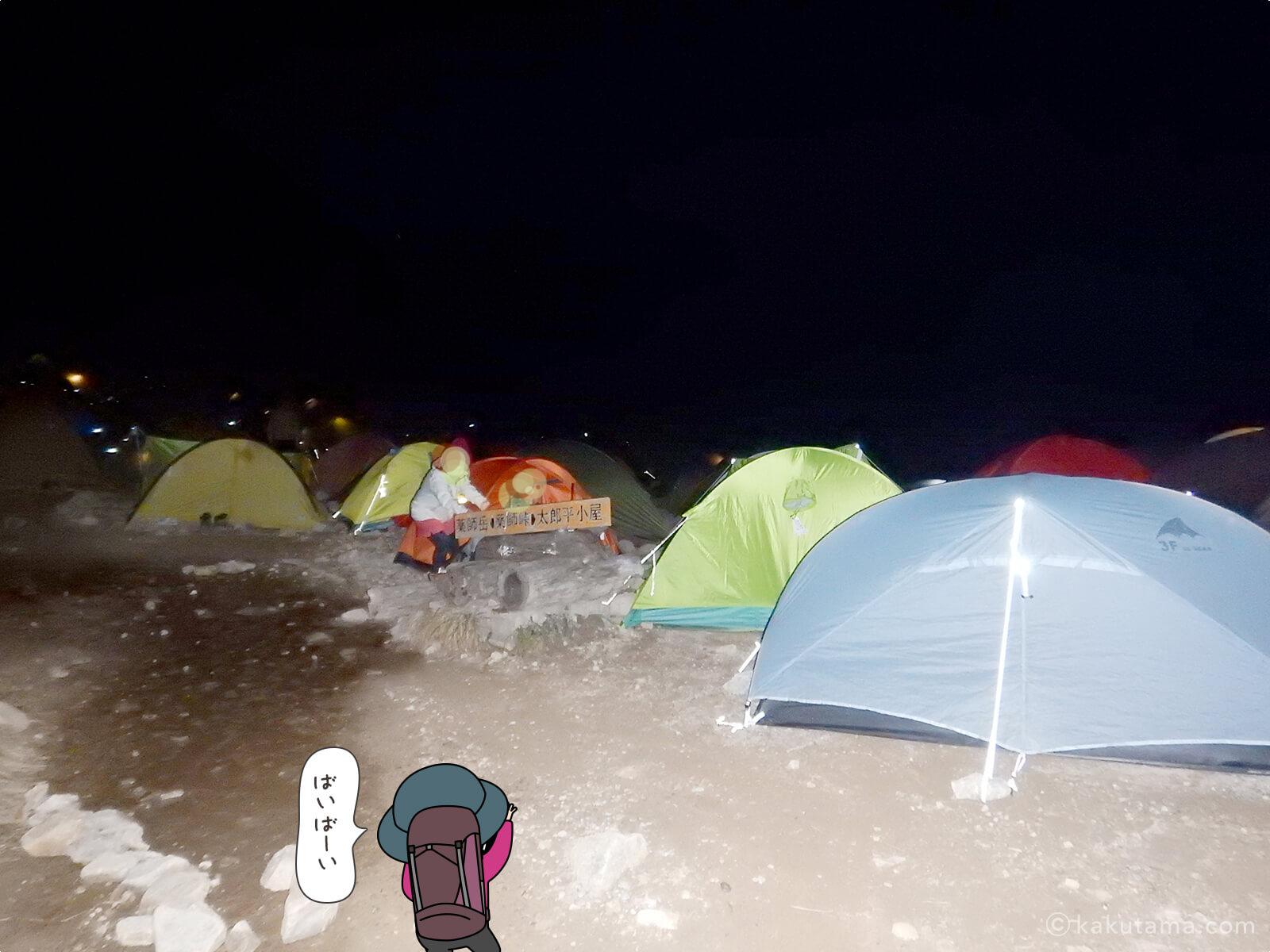 薬師峠キャンプ場から出発