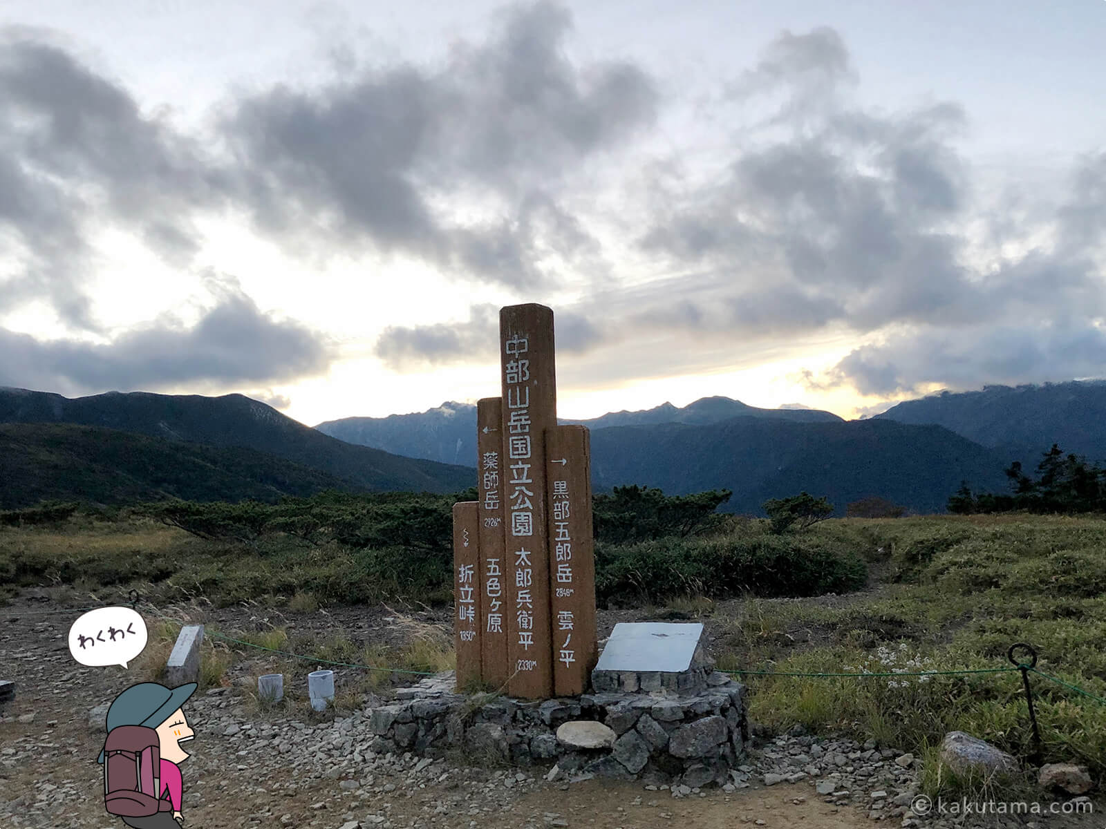 太郎平小屋の道標