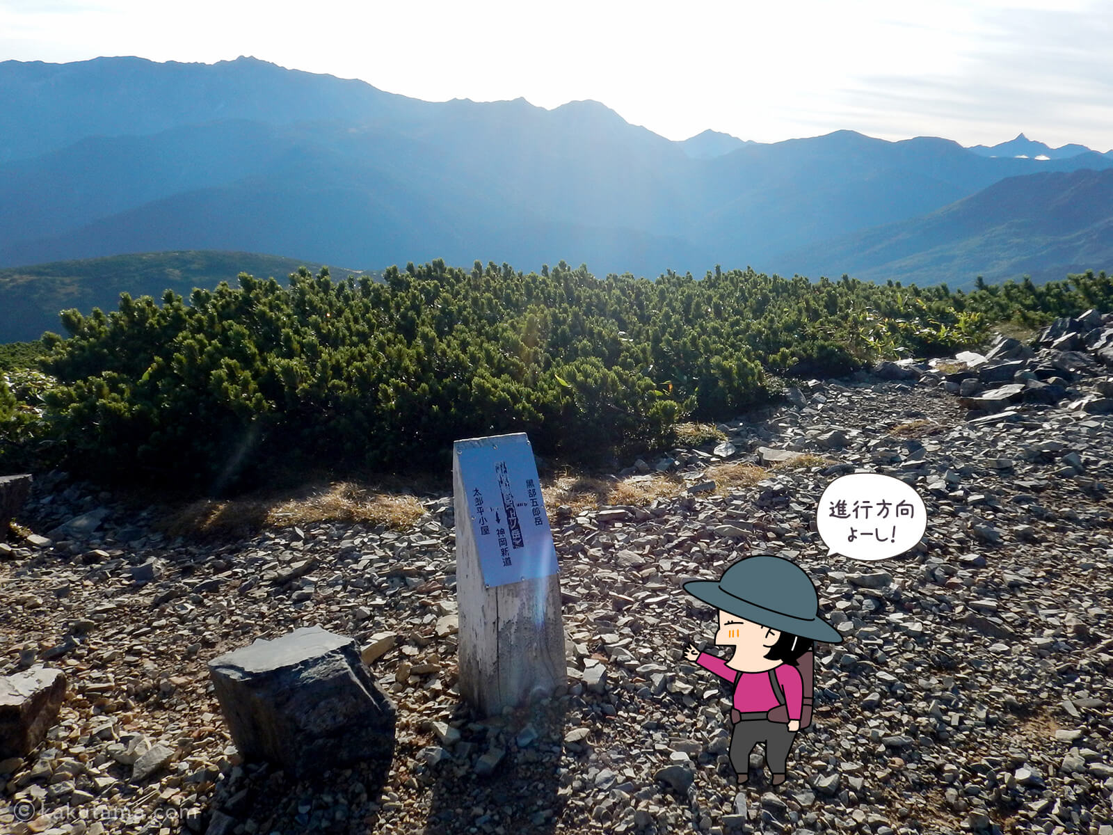 北ノ俣岳の標識