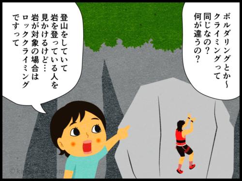 登山用語ボルダリングの4コマ漫画1