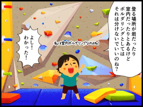 登山用語ボルダリングの4コマ漫画4