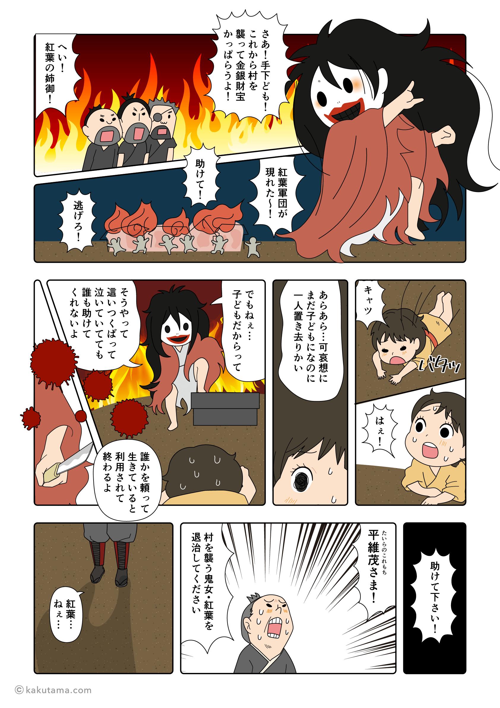 村を襲い紅葉の漫画