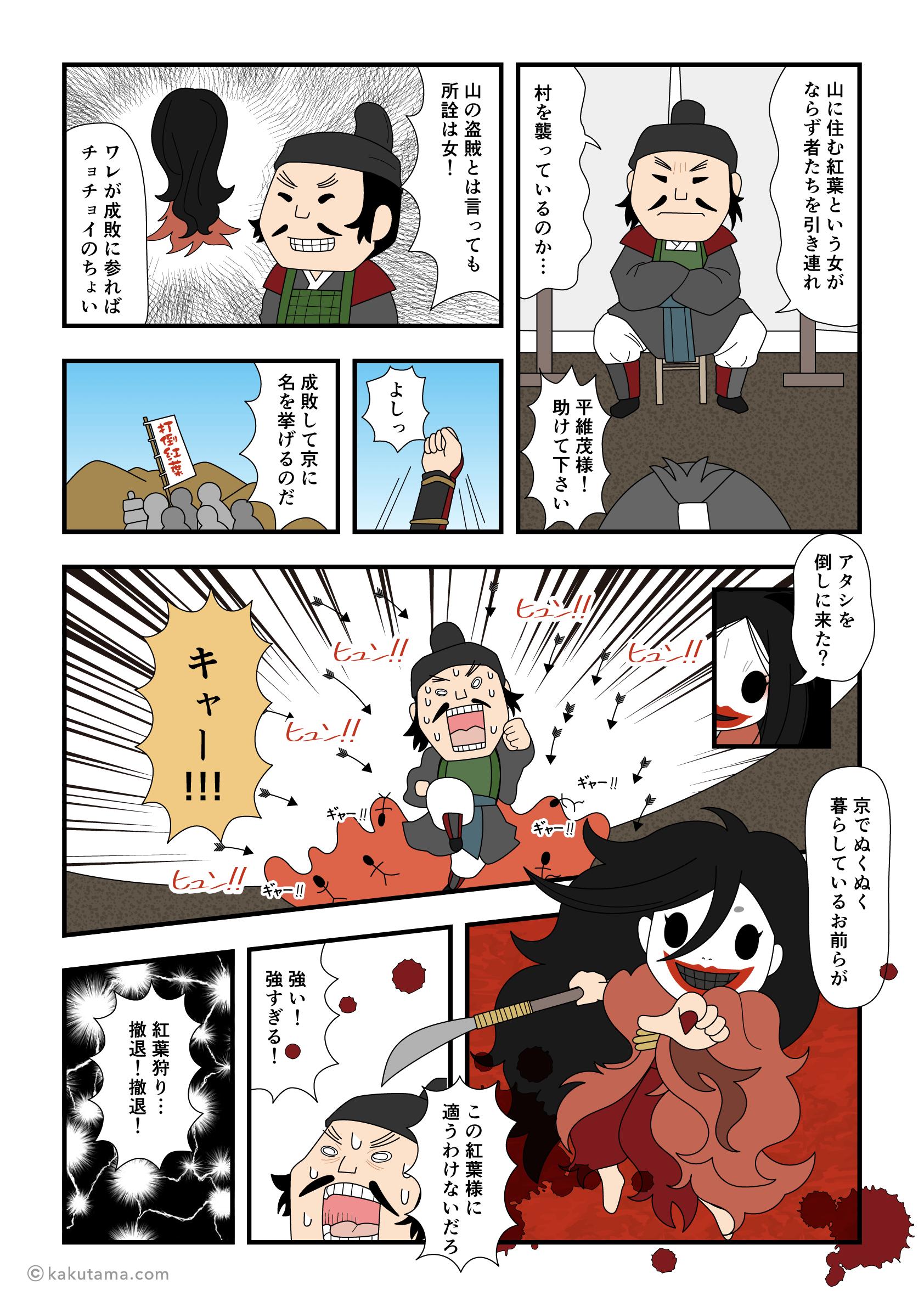 紅葉狩りへ向かったが逃げ帰る平維茂の漫画