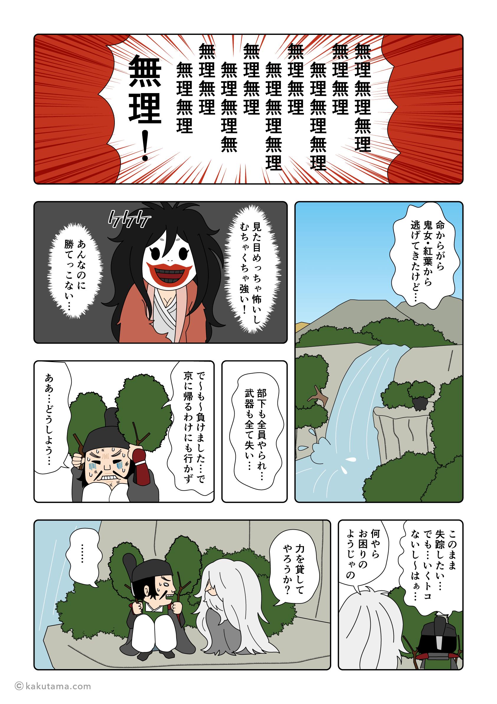 山や村を荒らす紅葉を狩るコトを命じられる漫画1