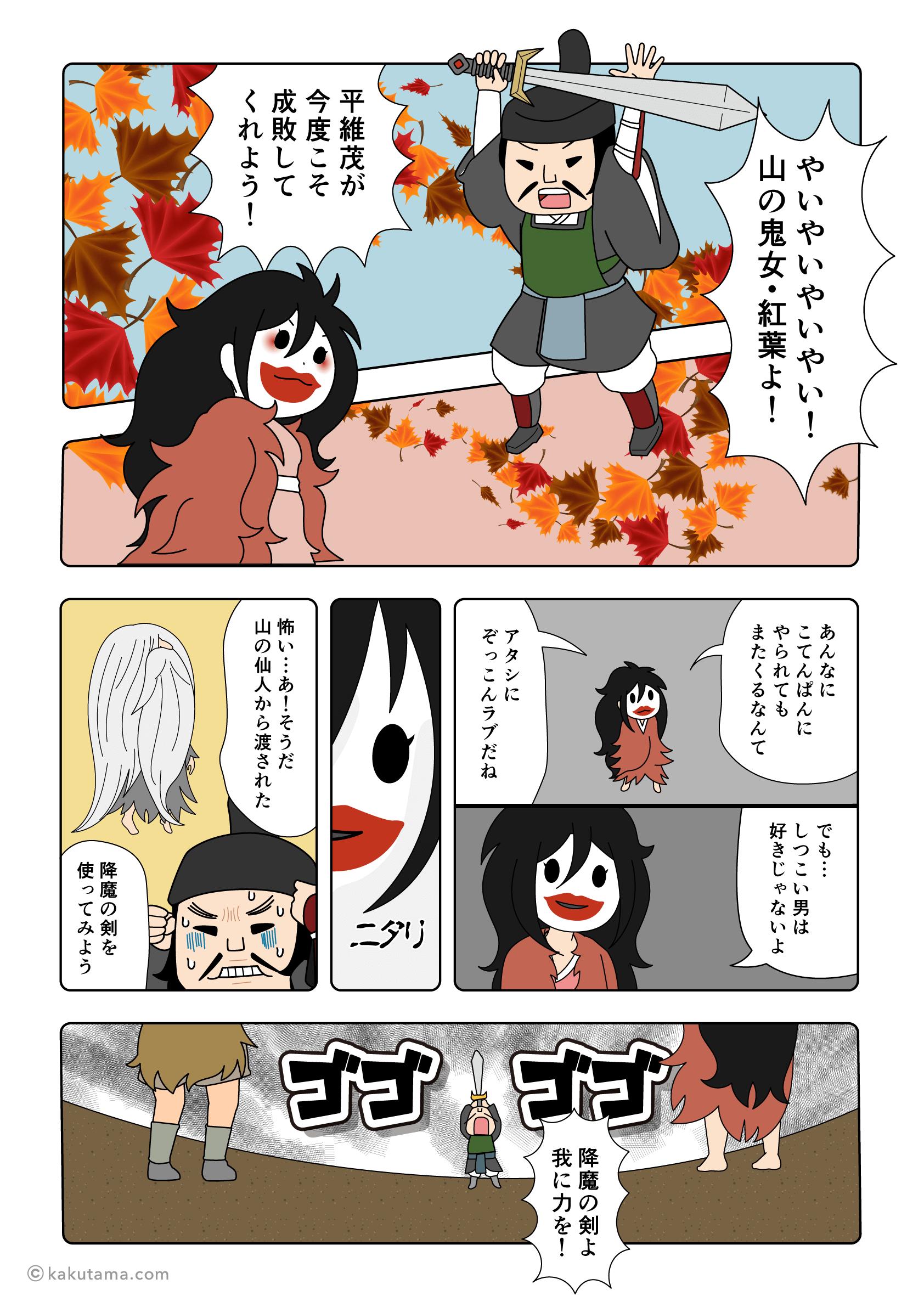 紅葉狩りの由来にまつわる漫画1