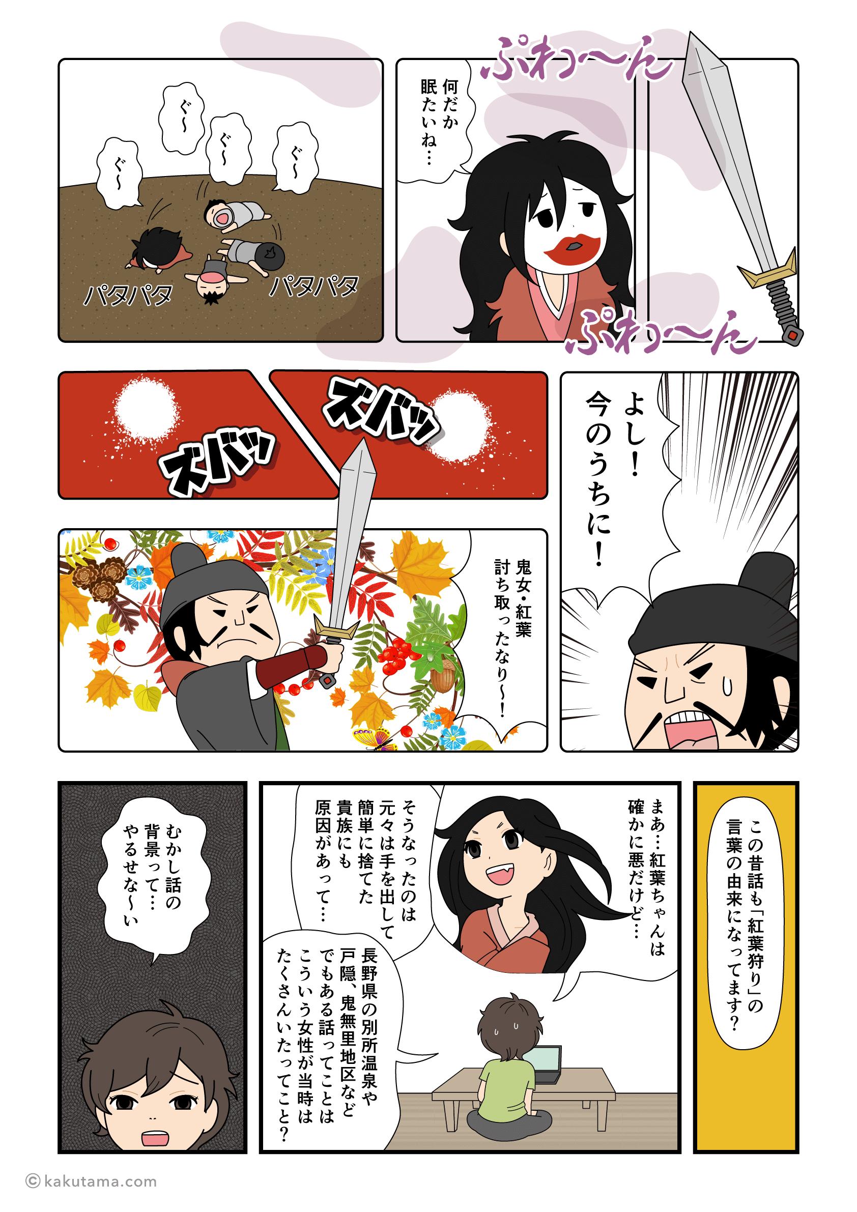 紅葉狩りの由来にまつわる漫画2