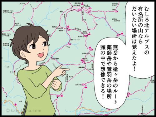 山だと土地勘がはたらく登山者の漫画3