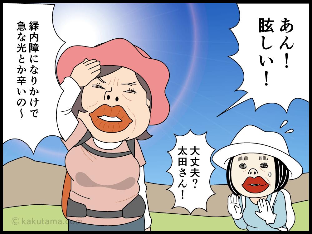 登山中のサングラスについて話す登山者の漫画1