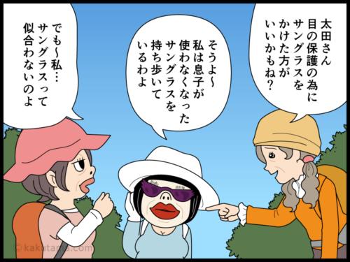 登山中のサングラスについて話す登山者の漫画2