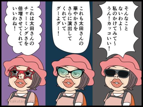 登山中のサングラスについて話す登山者の漫画3