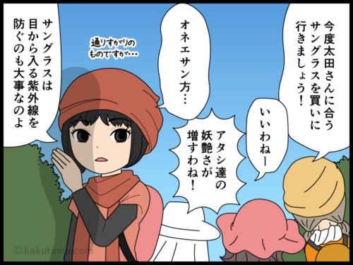 登山中のサングラスについて話す登山者の漫画4
