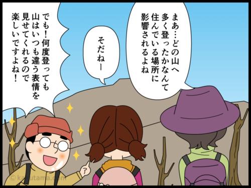 今まで一番多く登った山を思い返す登山者の漫画4