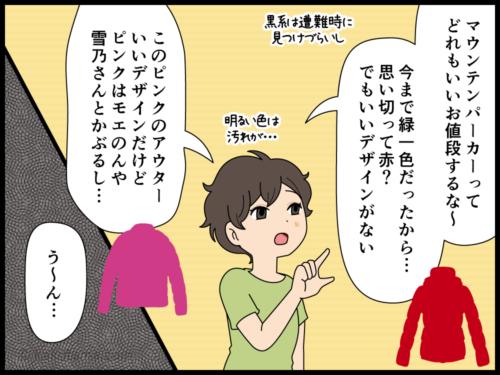 マウンテンパーカーのデザインの違いが分かりづらい漫画2