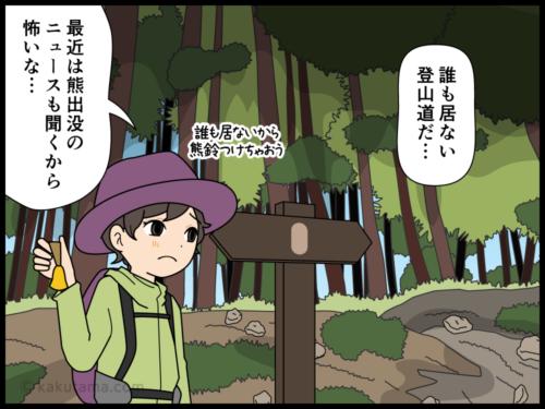 登山道ではずっと一人だったので山頂は賑わっていることにビックリする登山者の漫画1
