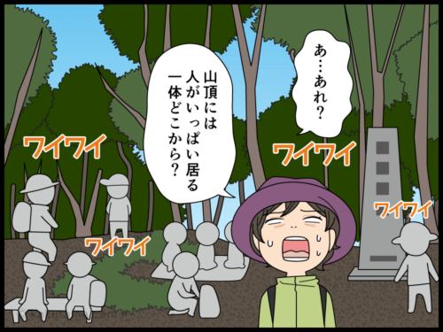 登山道ではずっと一人だったので山頂は賑わっていることにビックリする登山者の漫画3