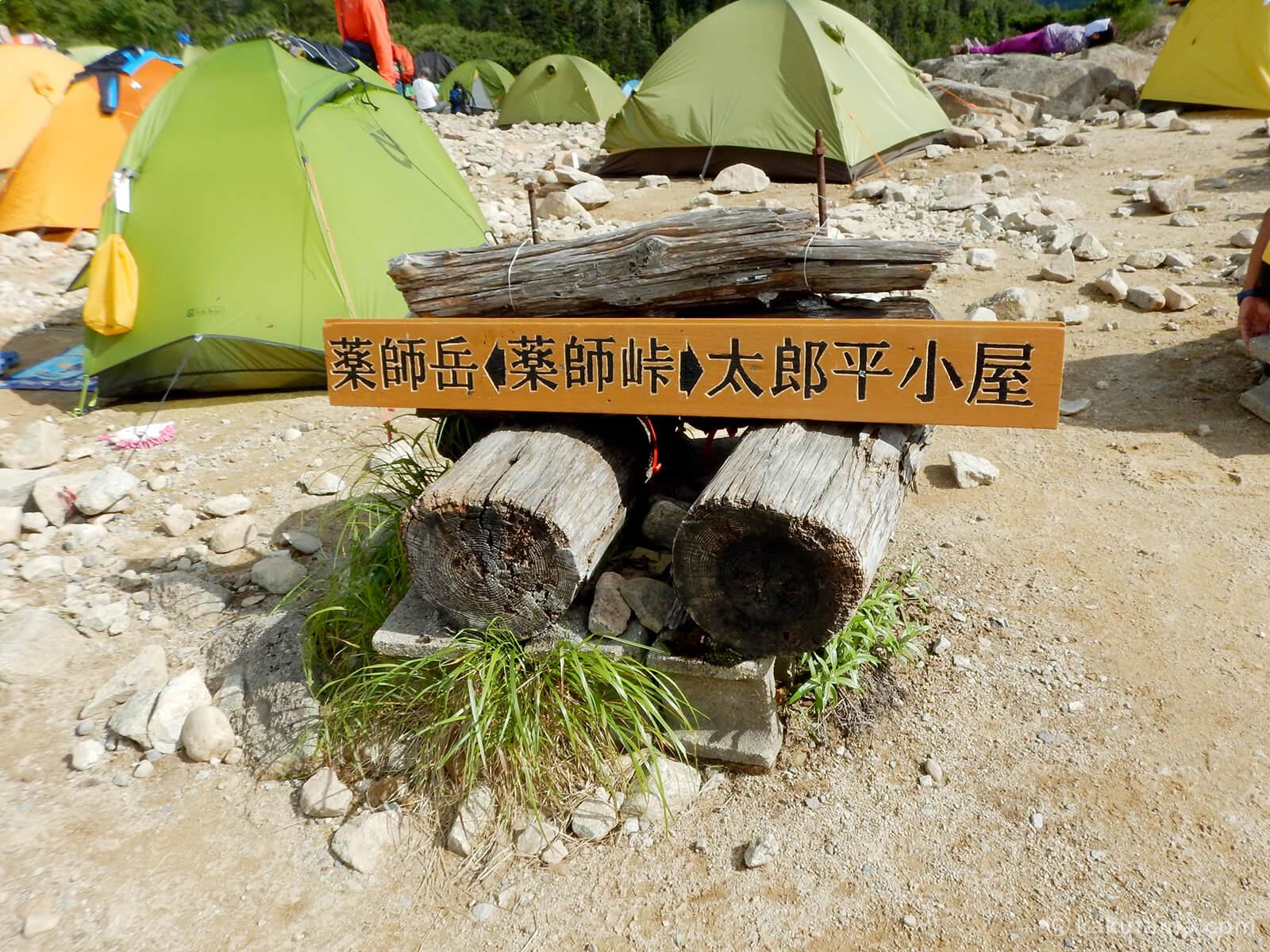 薬師峠キャンプ場の標識