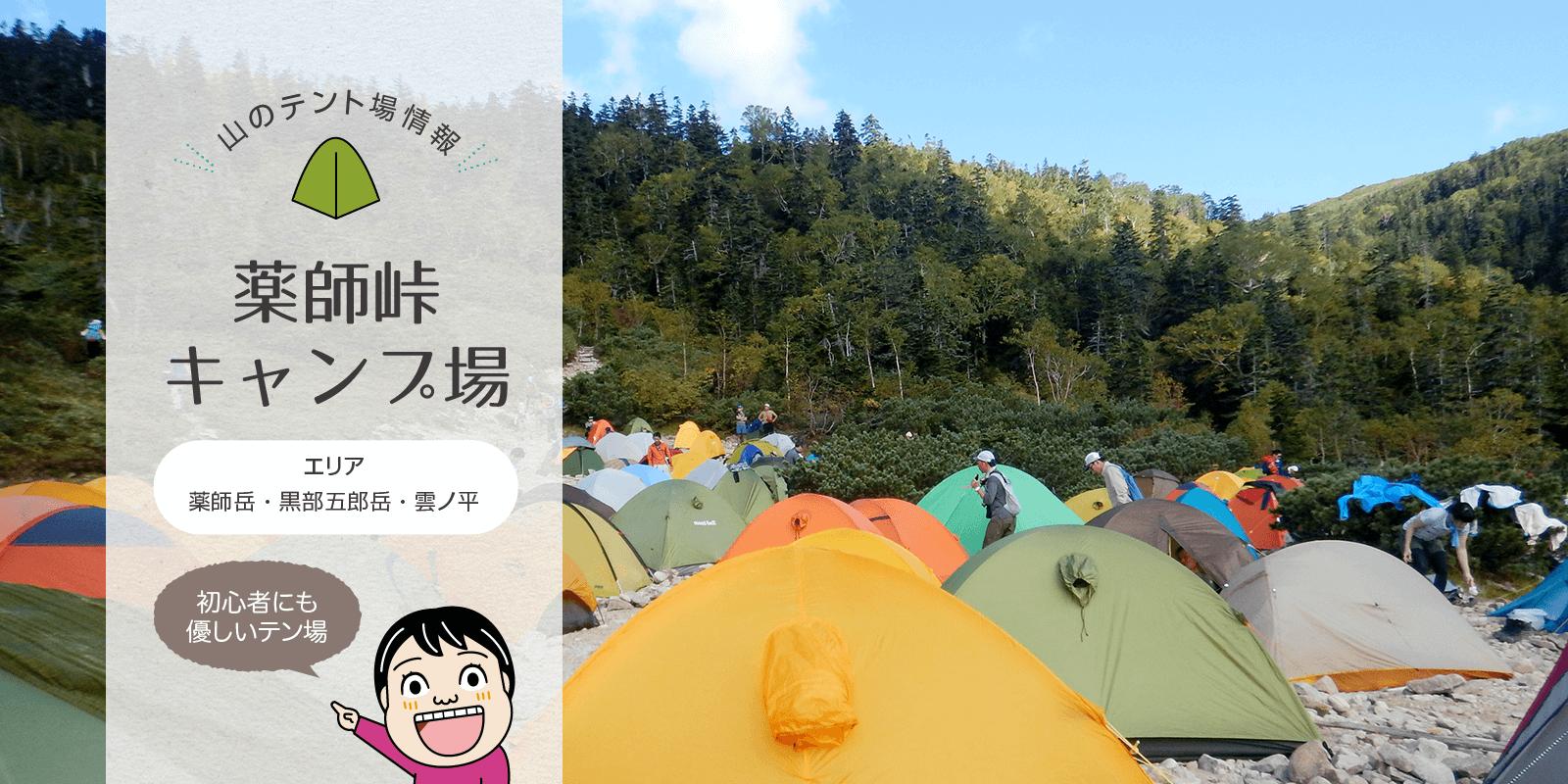 キャンプ場紹介タイトル薬師峠キャンプ場